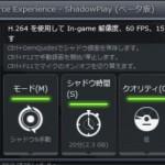 ShadowPlayの使用方法