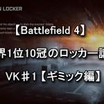 Operation Lockerのギミックとレボリューション要素