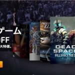 Originプレイヤー感謝セール 対象タイトル70% OFF&価格表