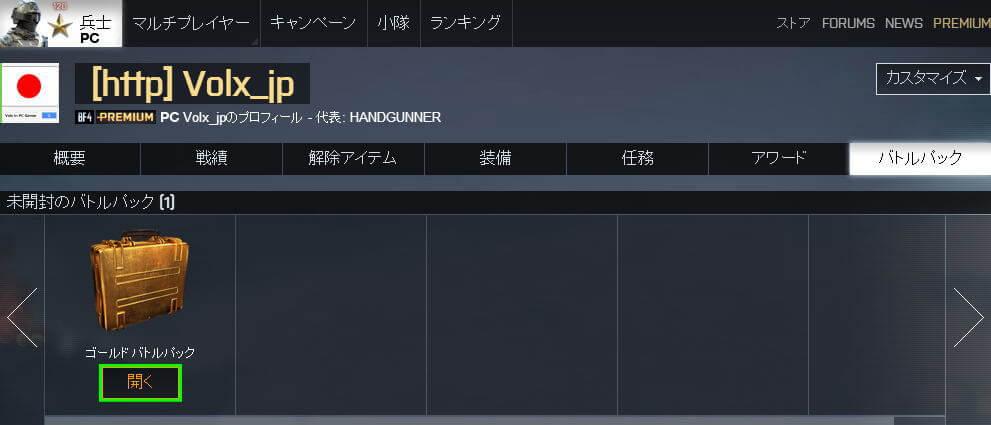 bp-open-1