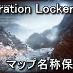 Operation Locker マップ名称保存版
