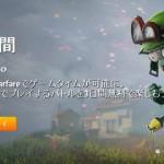 """""""Plants vs. Zombies Garden Warfare"""" 72時間無料"""