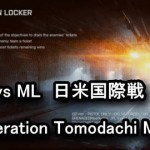 "日米国際戦 ""Operation Tomodachi Match"" まとめ"