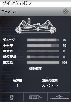 phantom-crossbow-2