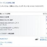 Windows エクスペリエンス インデックスの確認方法