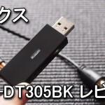 DS-DT305BK シンプルなUSBワンセグチューナーレビュー