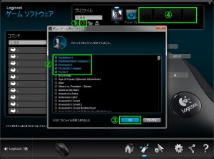 logicool-game-software-4-300x224