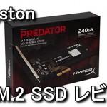 SHPM2280P2H/240G 240GBのM.2 SSD レビュー