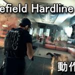 Battlefield Hardlineの動作環境とは?