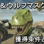 恐竜マスクとウルフマスクの獲得条件と外観