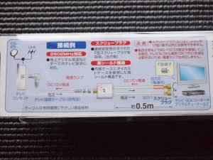 flets-tv-10-300x225