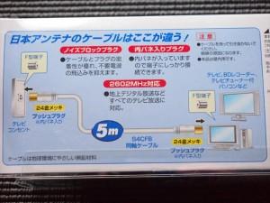 flets-tv-11-300x225