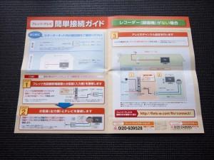 flets-tv-9-300x225