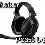 PC350 EARテクノロジ搭載のヘッドセットレビュー