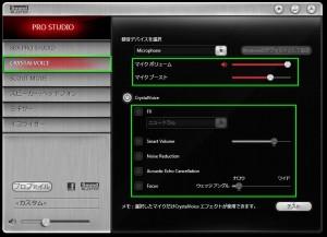 sound-blaster-pro-stuido-02-300x217