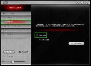 sound-blaster-pro-stuido-03