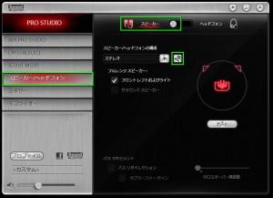 sound-blaster-pro-stuido-05-300x217