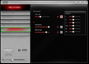 sound-blaster-pro-stuido-09