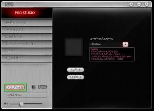 sound-blaster-pro-stuido-11-300x217