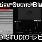 Sound Blaster PRO STUDIOソフトウェアレビュー