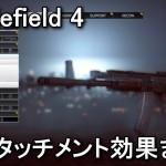Battlefield 4のアタッチメント効果まとめ