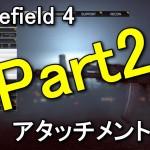 Battlefield 4のアタッチメント考察