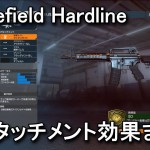 Battlefield Hardlineのアタッチメント効果まとめ