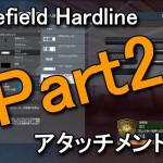 Battlefield Hardlineのアタッチメント考察