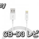 CB-D3 Apple MFi認証のLightningケーブルレビュー