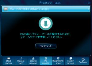 fw-update-300x217