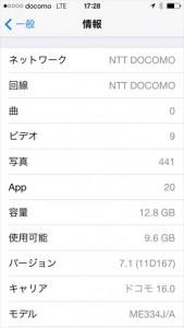 iPhone-5s-ios-71