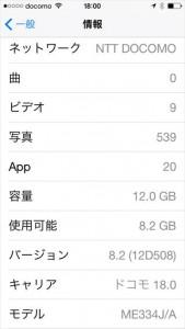 iPhone-5s-ios-82-169x300