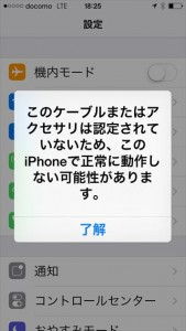 iPhone-5s-ios-no-mfi