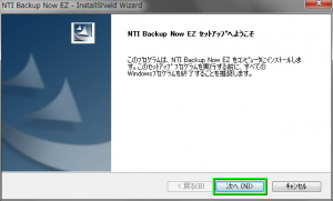 nti-backup-now-ez-02-300x181