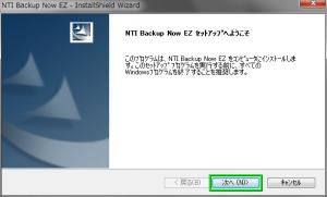 nti-backup-now-ez-02