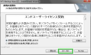 nti-backup-now-ez-03