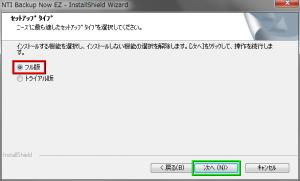 nti-backup-now-ez-04