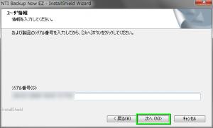 nti-backup-now-ez-05