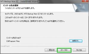 nti-backup-now-ez-06