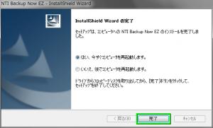 nti-backup-now-ez-07