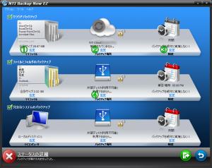 nti-backup-now-ez-08