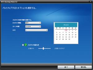 nti-backup-now-ez-11
