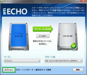 nti-echo-08-300x261