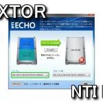 NTI Echoのインストール手順と使用方法
