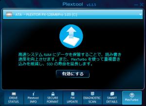 plexturbo-main-300x217