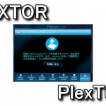 PlexTurboの有効化手順と速度向上効果