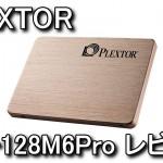 PX-128M6Pro PLEXTOR M6 ProシリーズのSSDレビュー
