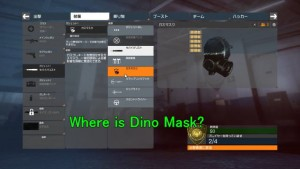 where-is-dinomask