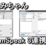 TeamSpeak 3のチャットを棒読みちゃんで読み上げる方法