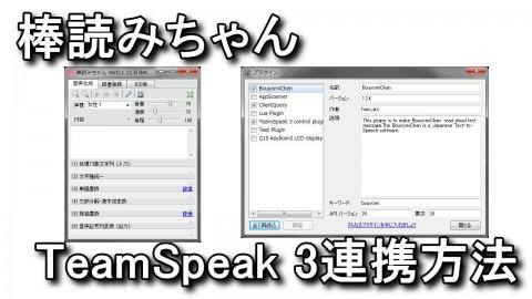 bouyomichan-teamspeak3